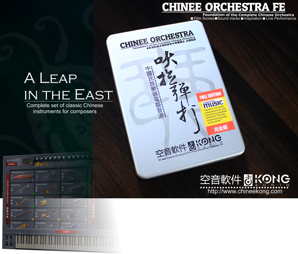 CHINEE ORCHESTRA FE   Film Scores   Sound tracks    Inspiration    Live Perfomrance Complete set of classic Chinese  instruments for composers A Leap  in the East http://www.chineekong.com