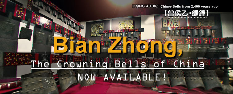 【曾侯乙 編鐘】 。 Chime-Bells from 2,400 years ago The Crowning Bells of China Bian Zhong,    NOW AVAILABLE!